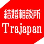 豊島区池袋の結婚相談所トランスミッションジャパン